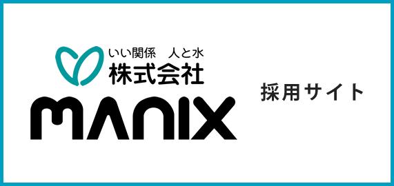 株式会社manix 採用サイト