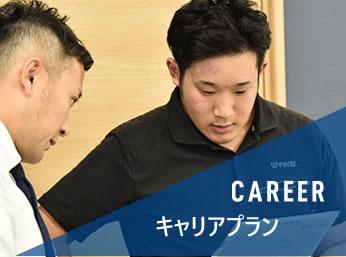 CAREER キャリアプラン