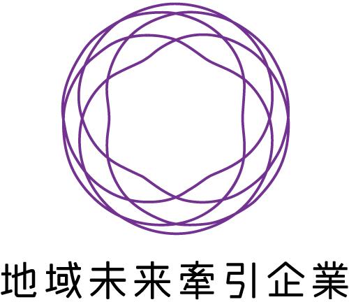 2018年12月に経済産業省より『地域未来牽引企業』に選定されました。